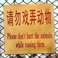 ne dirajte životinje