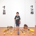 Shotaro, 5, Tokyo, Japan.