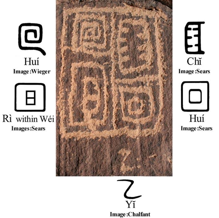 Kineski petroglifi stari nekoliko tisuća godina u Arizoni.